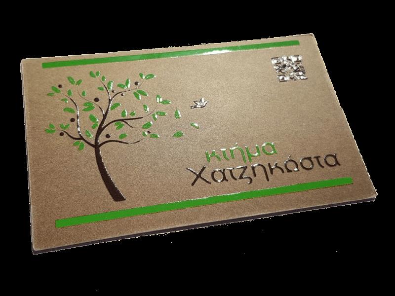 Επαγγελματικές κάρτες UV χαρτί craft Promocyprus 2.png
